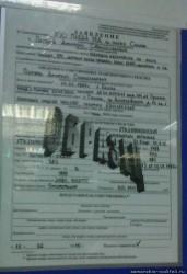 Постановка на учет (регистрация) нового автомобиля в МРЭО Самары