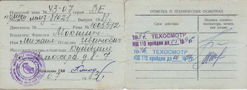 документы на прицеп старого образца