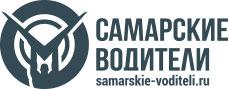 Клуб автолюбителей Самары
