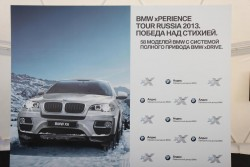 BMW XPerience Tour Russian 2013. Самара.